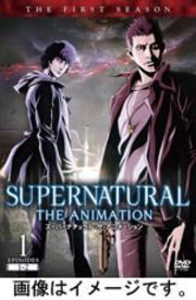 SUPERNATURAL: THE ANIMATION <ファースト・シーズン> 10