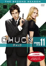 CHUCK/チャック <セカンド・シーズン> 11