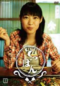 連続テレビ小説 てっぱん 完全版 VOL.3