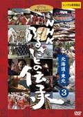 NHK ふるさとの伝承/北海道・東北 3