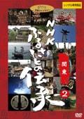 NHK ふるさとの伝承/関東 2