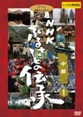 NHK ふるさとの伝承/中部 1