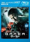 【Blu-ray】GAMER -ゲーマー-