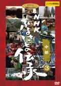NHK ふるさとの伝承/中部 3