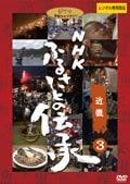 NHK ふるさとの伝承/近畿 3