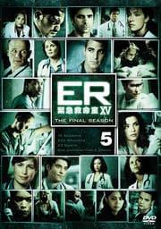 ER緊急救命室 XV <ファイナル> 5