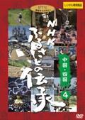 NHK ふるさとの伝承/中国・四国 4