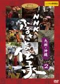 NHK ふるさとの伝承/九州・沖縄 2