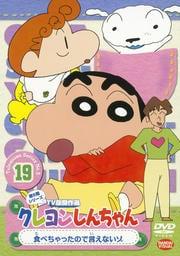 クレヨンしんちゃん TV版傑作選 第5期シリーズ 19