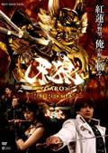 牙狼<GARO> 〜RED REQUIEM〜