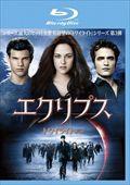 【Blu-ray】エクリプス トワイライト・サーガ
