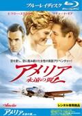 【Blu-ray】アメリア 永遠の翼