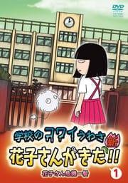 学校のコワイうわさ 新・花子さんがきた!! 1 花子さん危機一髪