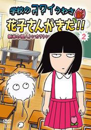 学校のコワイうわさ 新・花子さんがきた!! 2 新米の怪人トンカラトン