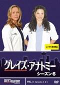 グレイズ・アナトミー シーズン6 Vol.3