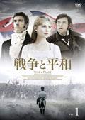 戦争と平和 (2007) 1
