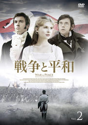 戦争と平和 (2007) 2