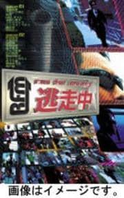逃走中 9〜run for money〜【沖縄編】