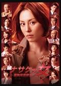 ナサケの女〜国税局査察官〜 第1巻