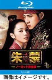 【Blu-ray】朱蒙[チュモン] 第21巻 <ノーカット完全版>