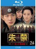 【Blu-ray】朱蒙[チュモン] 第24巻 <ノーカット完全版>