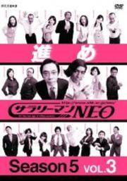 サラリーマンNEO SEASON 5 Vol.3