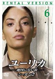 ユーリカ 〜地図にない街〜 シーズン2 Vol.6