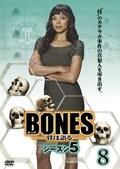 BONES -骨は語る- シーズン5 8