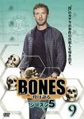 BONES -骨は語る- シーズン5 9