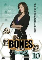 BONES -骨は語る- シーズン5 10