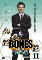 BONES -骨は語る- シーズン5 11