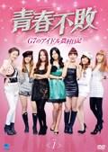 青春不敗〜G7のアイドル農村日記〜セット