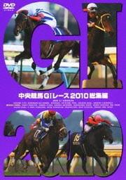 中央競馬GIレース 2010総集編