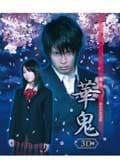 【Blu-ray】舞台「華鬼」 3D
