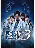 医龍 〜Team Medical Dragon 3〜 3