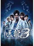 医龍 〜Team Medical Dragon 3〜 5