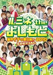 ルミネ the よしもと 〜業界イチの青田買い 2010 SPECIAL〜
