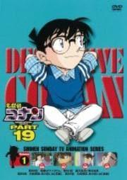 名探偵コナン DVD PART19 vol.3