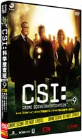 CSI:科学捜査班 シーズン9 Vol.7