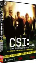 CSI:科学捜査班 シーズン9 Vol.8