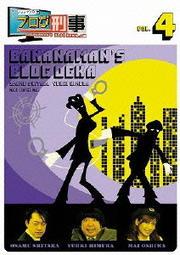 バナナマンのブログ刑事 Vol.4