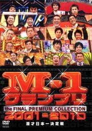 M-1グランプリ THE FINAL プレミアムコレクション 2001-2010