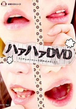 妄想DVDシリーズ ハァハァDVD