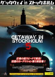 ゲッタウェイ in ストックホルム 5
