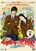 イタズラなKiss 〜Playful Kiss Vol.8