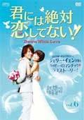 君には絶対恋してない!〜Down with Love Vol.6
