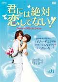 君には絶対恋してない!〜Down with Love Vol.10