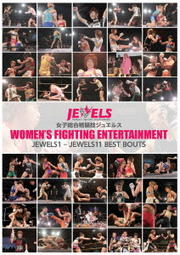 JEWELS 女子総合格闘技ジュエルス JEWELS1-JEWELS11 BEST BOUTS
