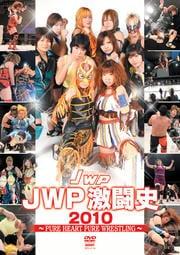 JWP激闘史 2010