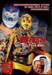 仮面FIESTA 〜コンプリート2010〜